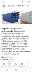 kontejner 20 stop